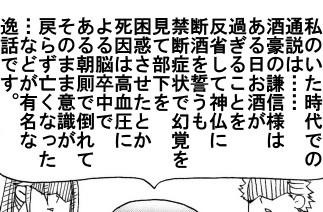 rekijo-echigo2.jpg
