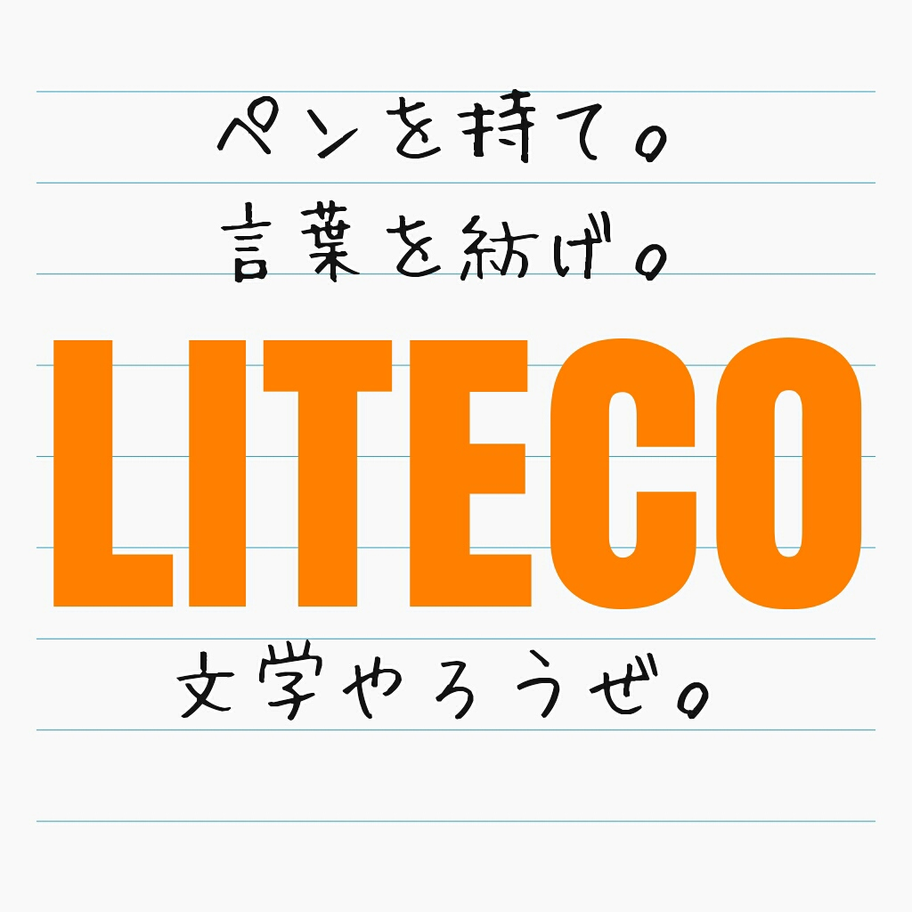 LITECO