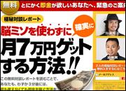 脳ミソを使わずに確実に月7万円ゲットする方法!!