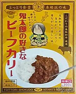 鬼太郎の大好きなビーフカリーのパッケージ