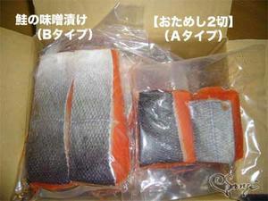 燕三条ハラペコ食堂の鮭の味噌漬けAタイプとBタイプ