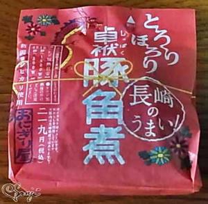 長崎のうまい!とろりほろり卓袱豚角煮 ローソンおにぎり屋