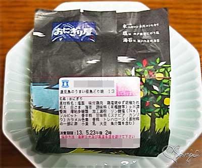 鹿児島のうまい!桜島どり ずんばい焼パッケージ裏面 ローソンおにぎり屋