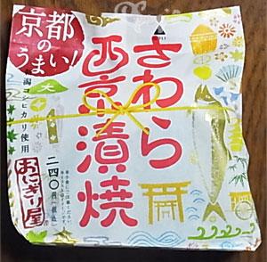 京都のうまい! さわら西京漬焼のパッケージ ローソンおにぎり屋