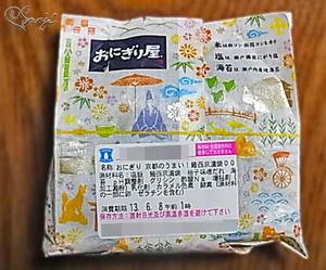 京都のうまい! さわら西京漬焼のパッケージ裏面 ローソンおにぎり屋