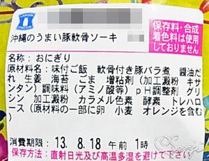 沖縄のうまい!まーさん豚軟骨ソーキおにぎりの原材料名表示ラベル