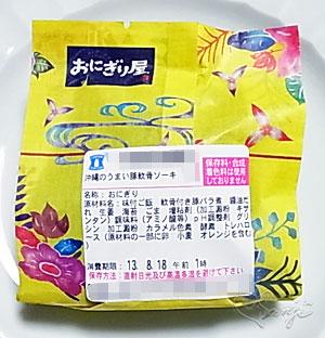 沖縄のうまい!まーさん豚軟骨ソーキパッケージ裏側 ローソンおにぎり屋