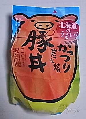 北海道のうまい!がっつり炭火焼豚丼おにぎりのパッケージの底のほうを広げてみた