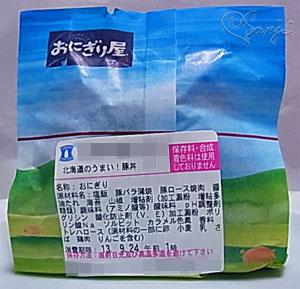 北海道のうまい!がっつり炭火焼豚丼パッケージ後ろ側
