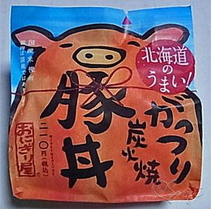 北海道のうまい!がっつり炭火焼豚丼 ローソンおにぎり屋