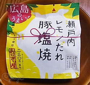 広島のうまい!瀬戸内レモンだれ豚塩焼 ローソンおにぎり屋