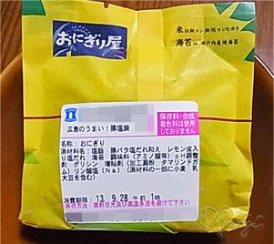 広島のうまい!瀬戸内レモンだれ豚塩焼パッケージ裏面 ローソンおにぎり屋