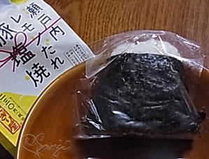 広島のうまい!瀬戸内レモンだれ豚塩焼おにぎりをパッケージから出したところ