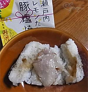 広島のうまい!瀬戸内レモンだれ豚塩焼おにぎりの中身