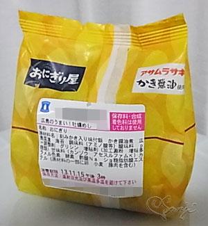 広島のうまい!牡蠣めしのパッケージ裏面 ローソンおにぎり屋