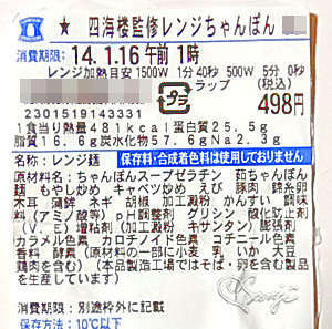 長崎のうまい!四海楼監修 レンジちゃんぽん原材料名ラベル