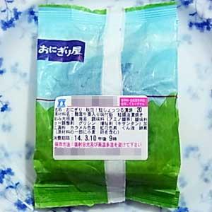 秋田のうまい!鮭しょっつる漬焼 パッケージ裏側