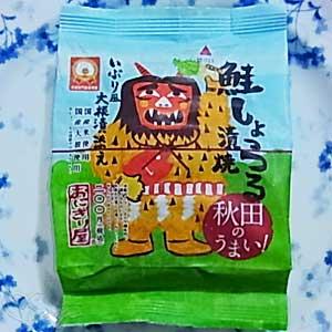ローソンおにぎり屋の秋田のうまい!鮭しょっつる漬焼のパッケージ