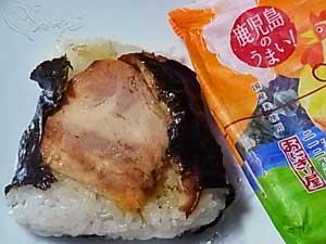 鹿児島のうまい!桜島どり溶岩焼のおにぎり