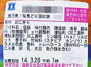 鹿児島のうまい!桜島どり溶岩焼のおにぎり原材料名表示ラベル