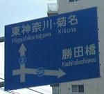 fY_16ToKikuna.png