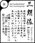 CUTE☆8サークルカット