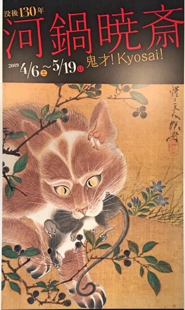 河鍋暁斎展2