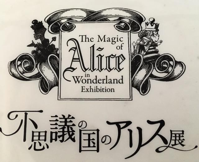 不思議の国のアリス展ロゴ