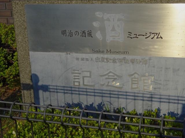 白鹿酒造記念博物館