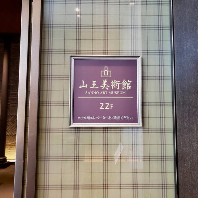 山王美術館