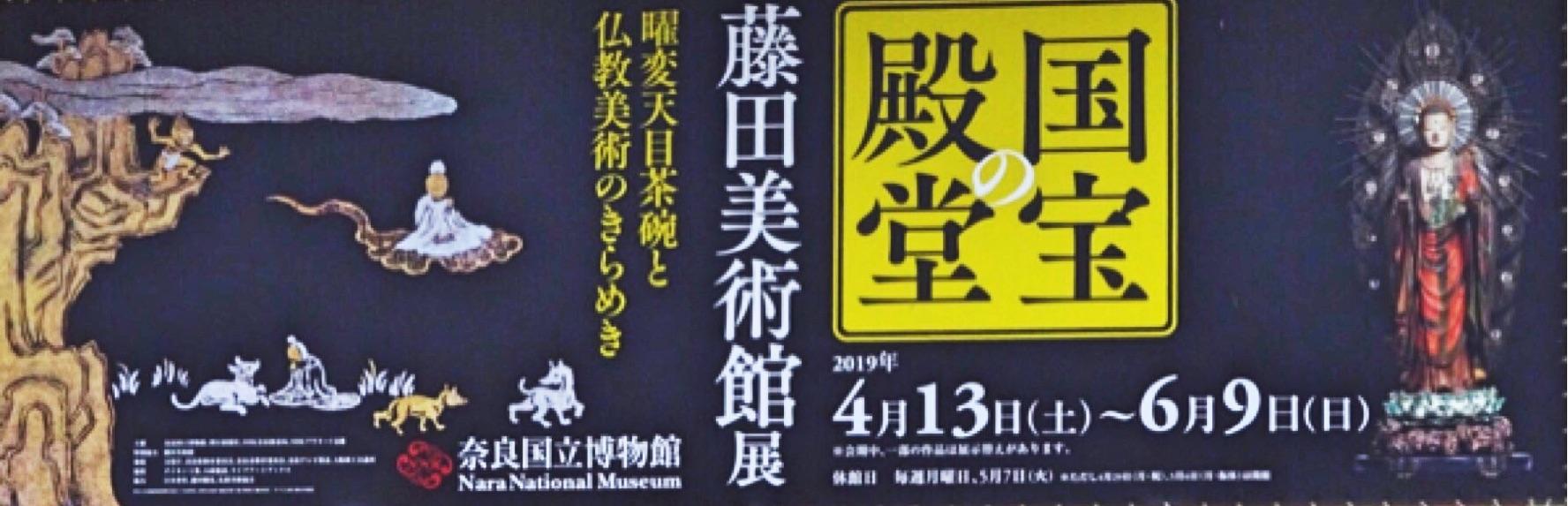 藤田美術館展2