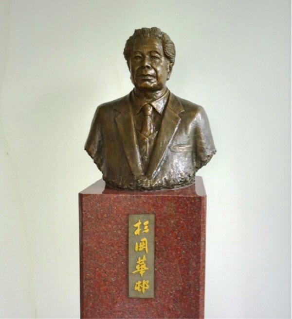 杉岡華邨の胸像