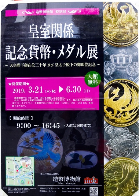 皇室関係記念メダル展