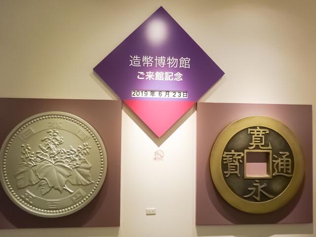 造幣局記念撮影場所