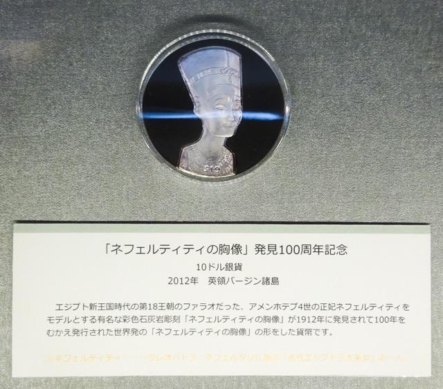ネフェルティティの胸像硬貨