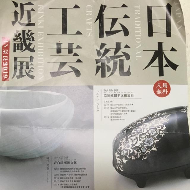 日本伝統工芸近畿展