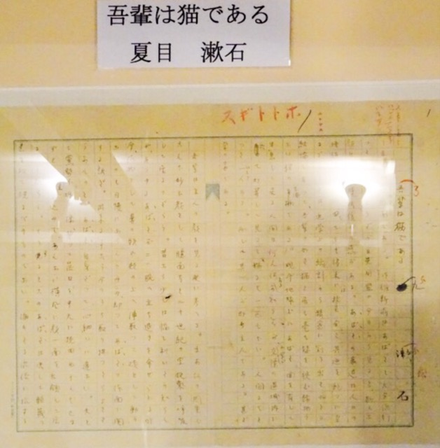 夏目漱石直筆原稿