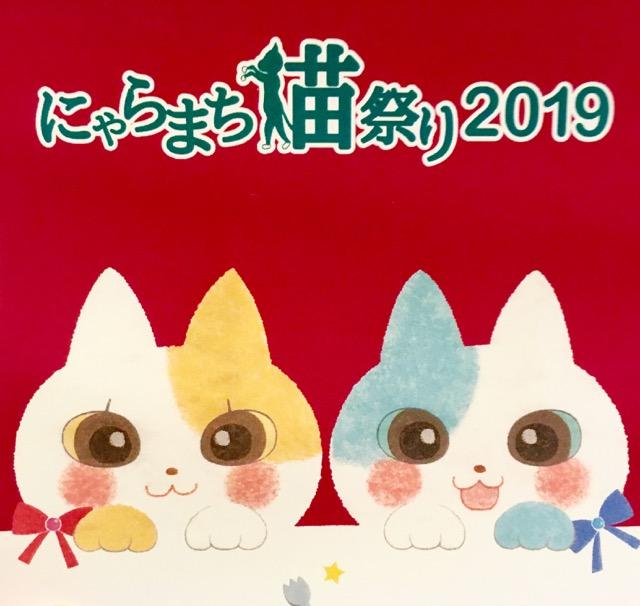 猫祭りタイトル