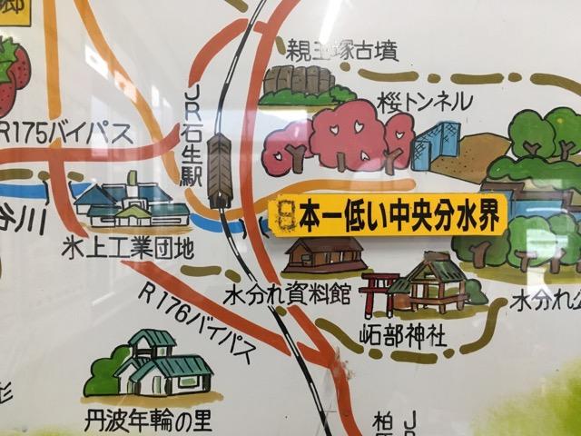 日本一低い中央分水嶺の地図