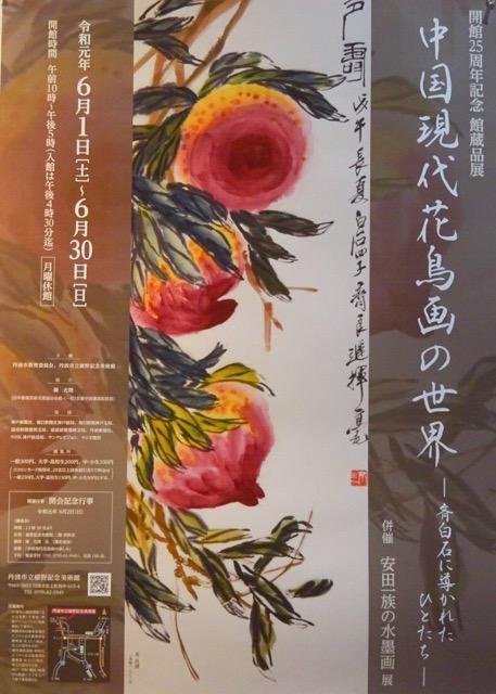 中国現代花鳥画の世界展
