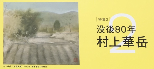 企画展:村山崋山