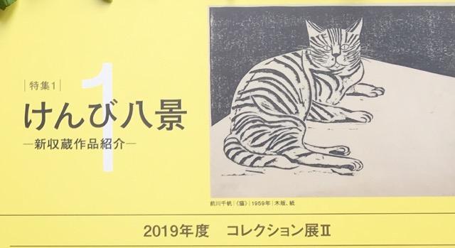 兵庫県立美術館けんび八景