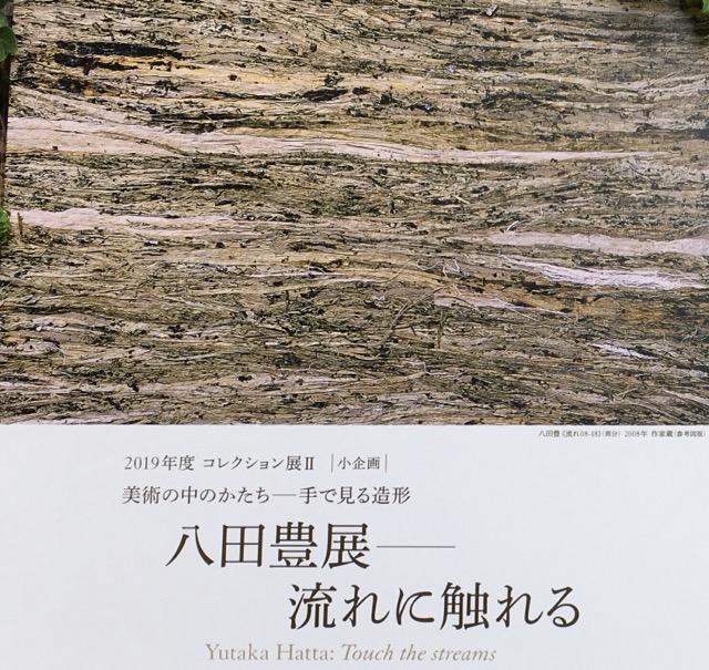 企画展:八田 豊