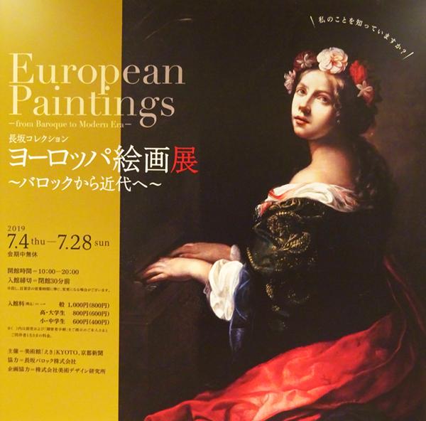 ヨーロッパ絵画展