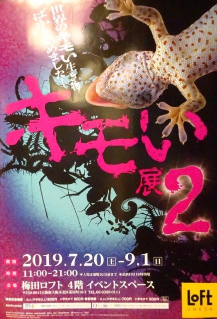 キモい展2ポスター