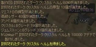 L2070827-Se3