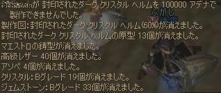 L2070827-Se4