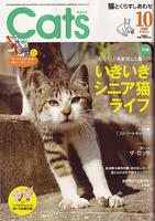 月刊Cats10月号表紙