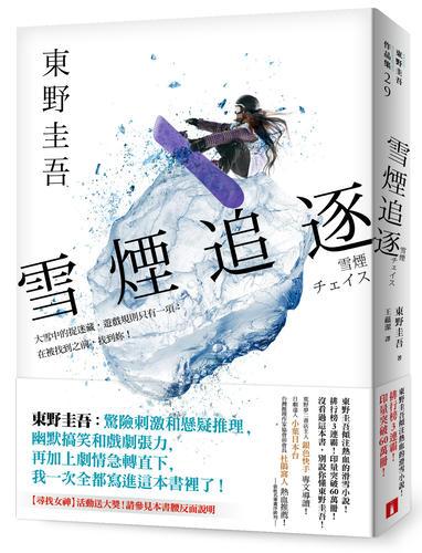 [工商服務]《戀愛纜車》+《雪煙追逐》。雪山祭限量套書 - 東野圭吾 / 皇冠