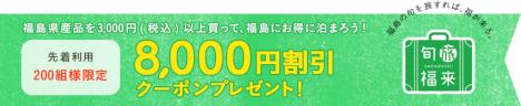 ふくしま20190712